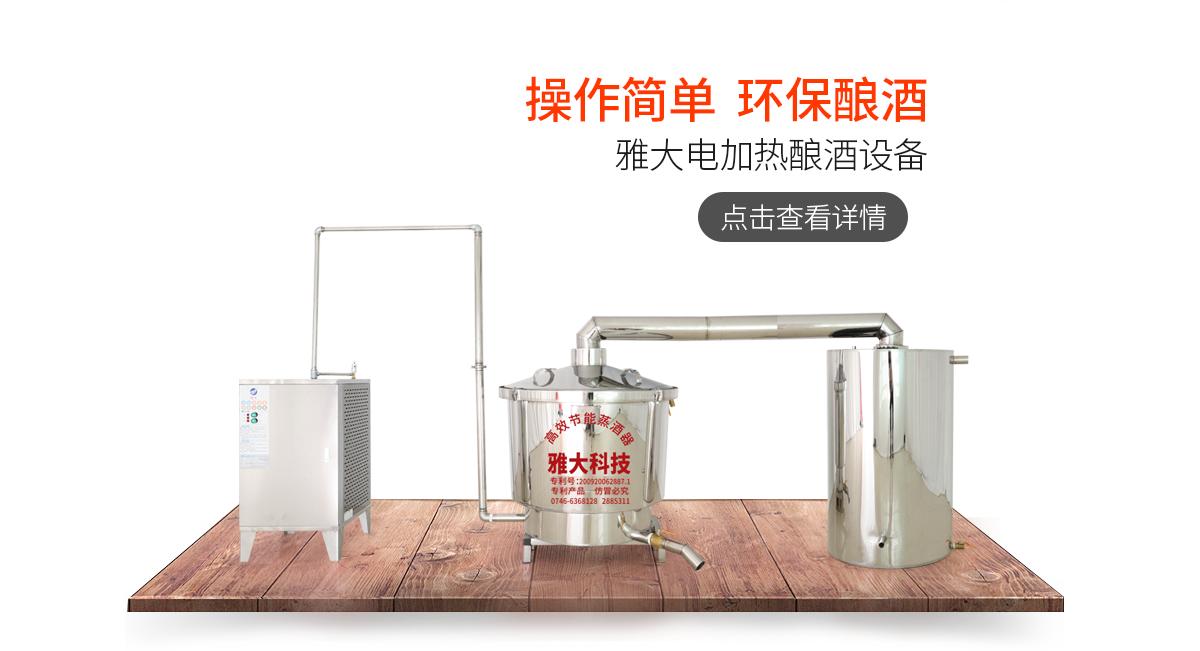 电加热酿酒设备-1200_