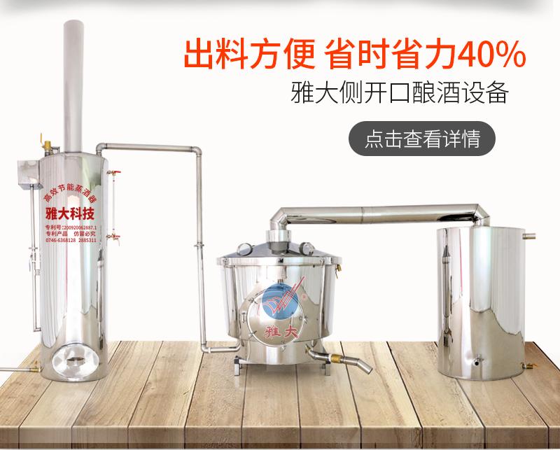 固态酿酒设备