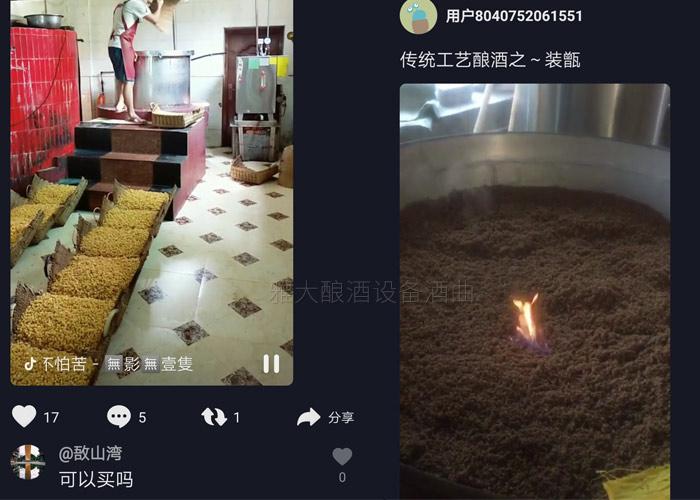 10.9通过短视频平台宣传自己的酒
