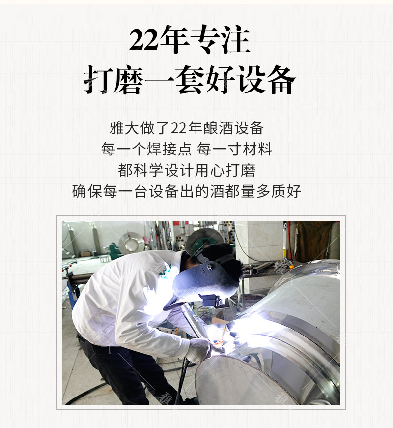 最新大型酿酒设备详情中国风_05