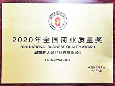 2020年全国商品质量奖