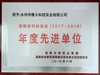 湖南省科技强县年度先进单位