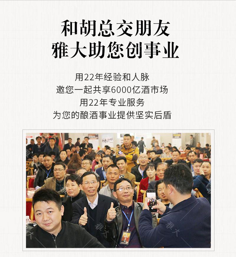 最新大型酿酒设备详情中国风_09