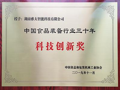 中国食品装备行业30年科技创新奖