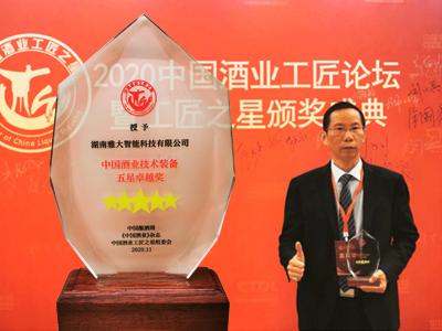 中国酒业技术装备五星卓越奖