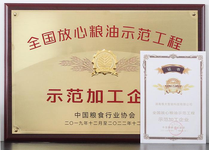 著名商标证书(酿酒设备)
