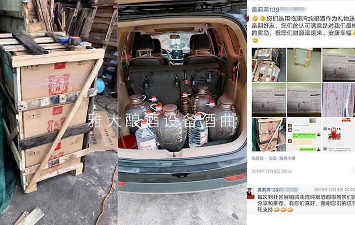 临澜湾纯粮酒成功销往全国各地
