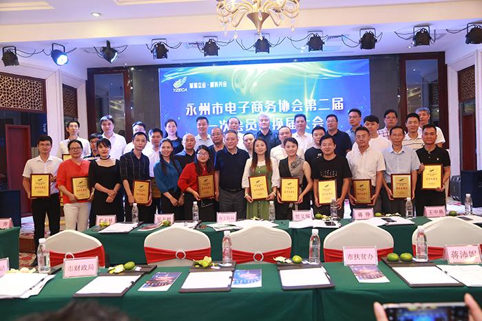 永州电子商务协会新一届领导班子与相关领导合影