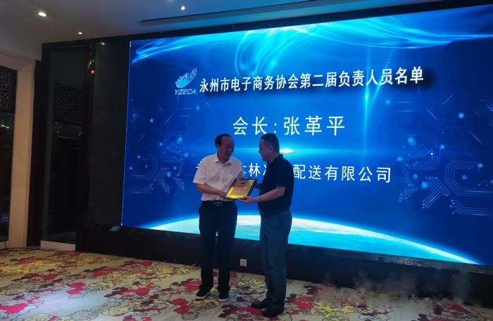 市人大常委会副主任袁火林为新一任会长张革平授牌