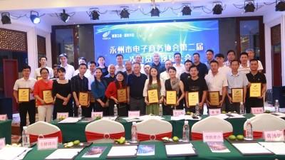 雅大智能董事长胡顺开当选永州市电子商务协会副会长