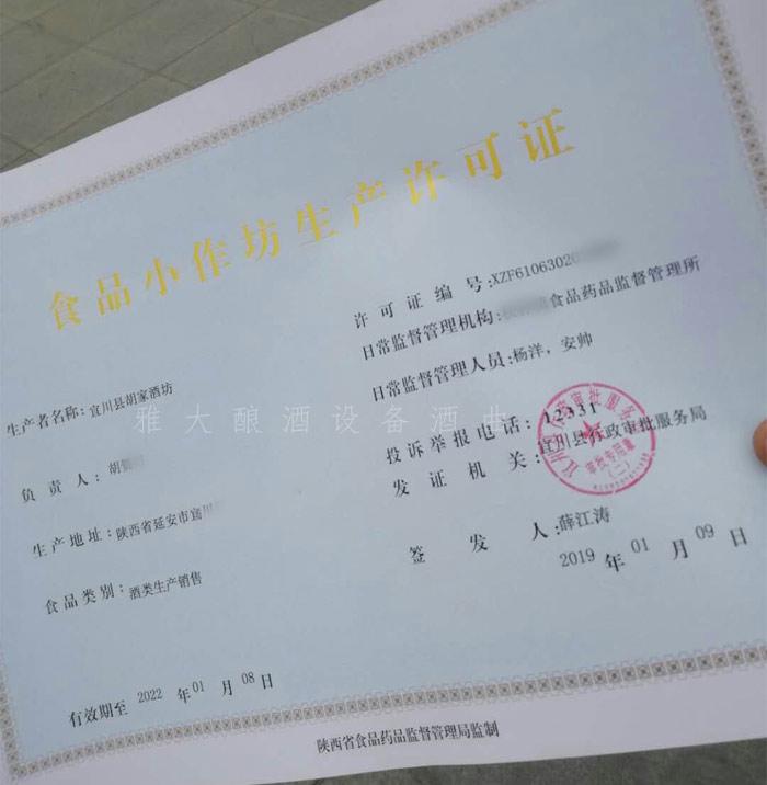 12.19食品小作坊生产许可证