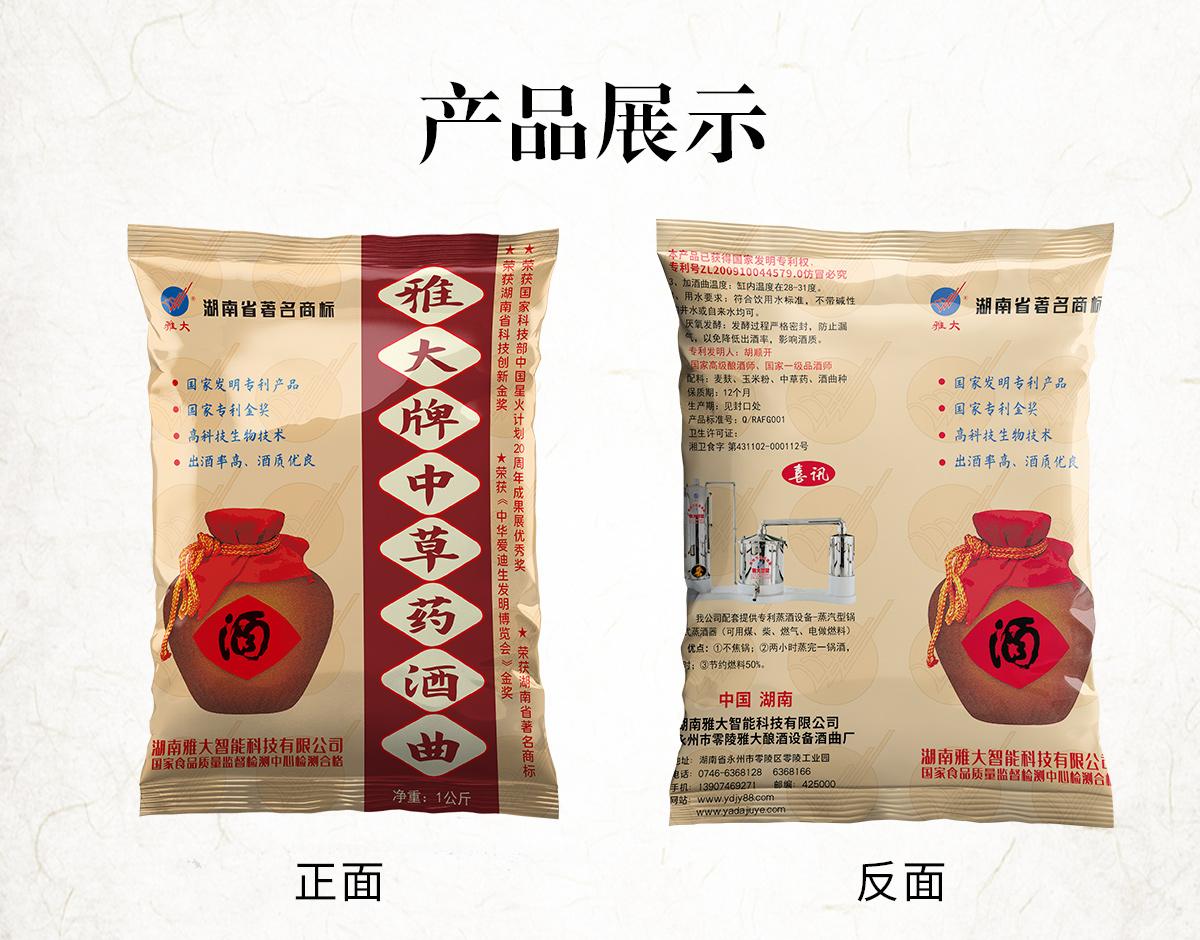 中草药酒曲详情页_12