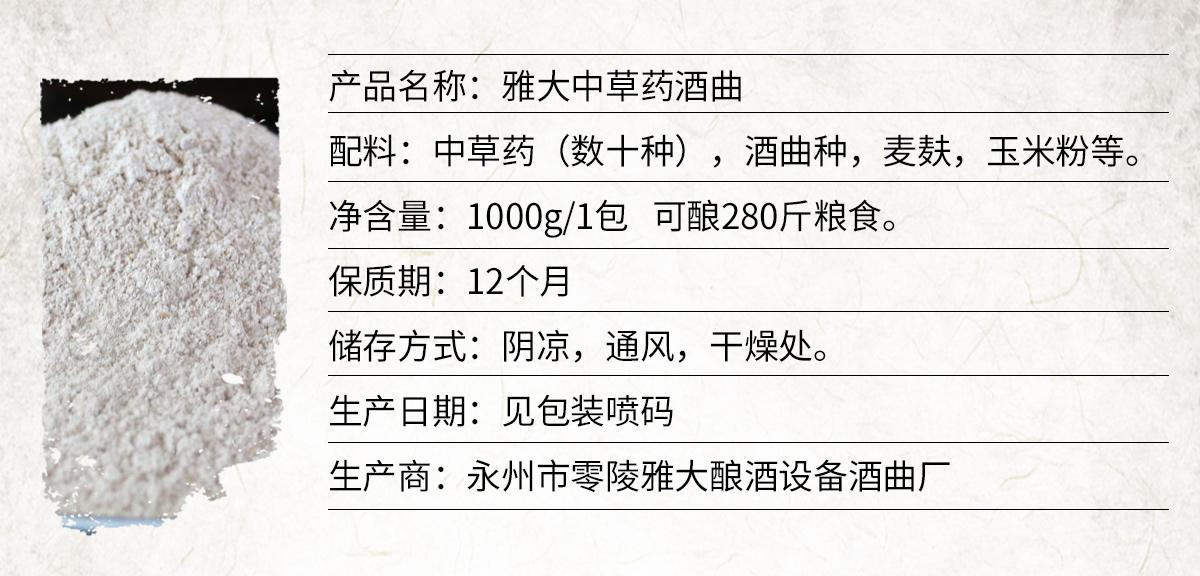 中草药酒曲详情页_02
