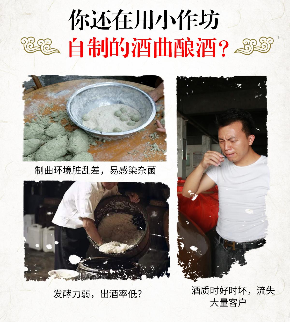 中草药酒曲详情页_03