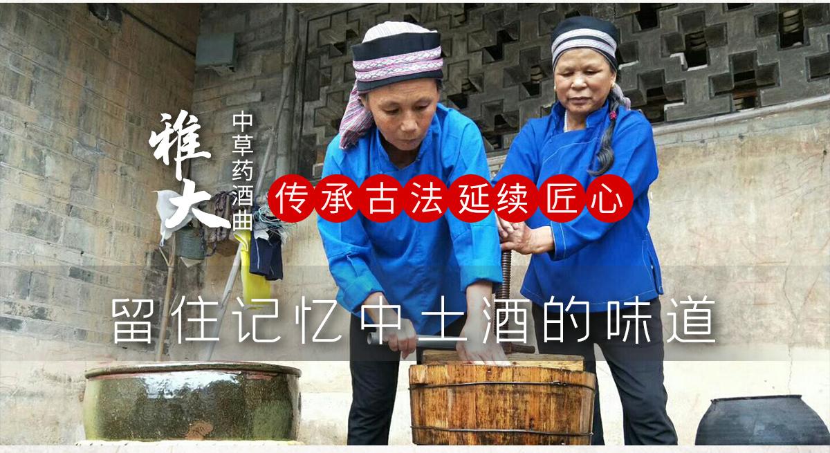 中草药酒曲详情页_04