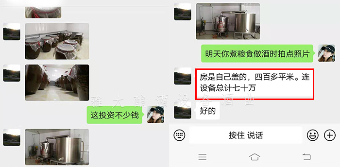 10.4花70花建造大通县古河湟酒坊标准化酒厂