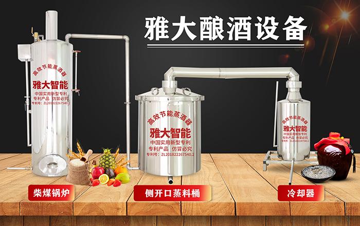 10.8雅大蒸汽加热三件套酿酒设备