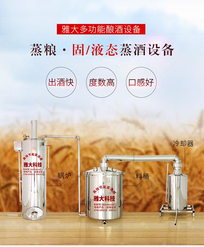920雅大多功能酿酒设备