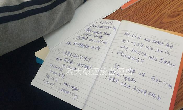 12.25陈哥的酿酒发酵笔记