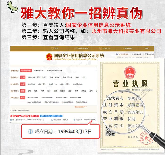 3.14网上查询公司营业执照