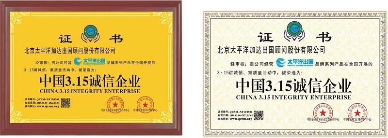 3.14中国3.15诚信企业
