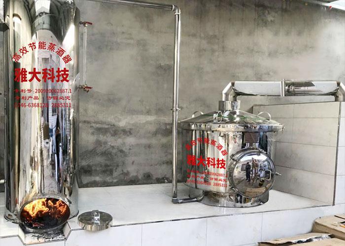 10.10雅大酿酒设备蒸酒