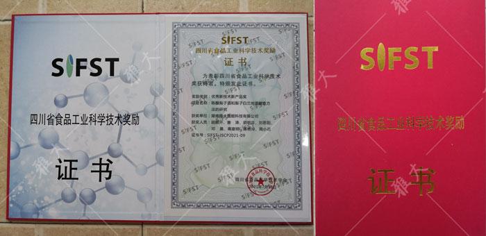 雅大荣获食品工业科技进步奖