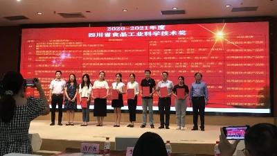 喜讯!雅大荣获四川省食品工业科技进步奖