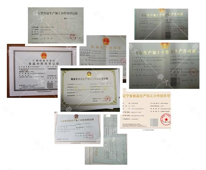 929雅大协助全国各地学员办理的部分食品小作坊证