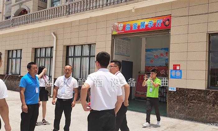 6.28雅大技术团队到达衡阳湘贵纯粮酒厂