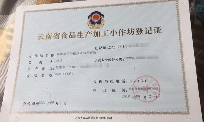 6.2云南省食品生产加工小作坊登记证