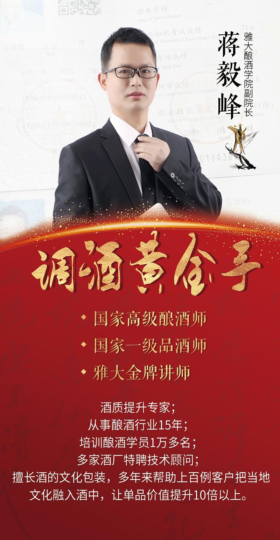 雅大技术研究院副院长:蒋毅峰