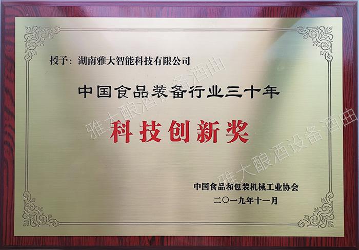 12.3中国食品装备行业三十年科技创新奖