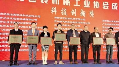 """热烈庆祝雅大智能科技荣获""""中国食品装备行业30年""""科技创新奖。"""