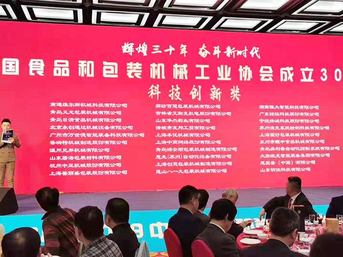 12.3中国食品和包装机械工业协会颁奖大会