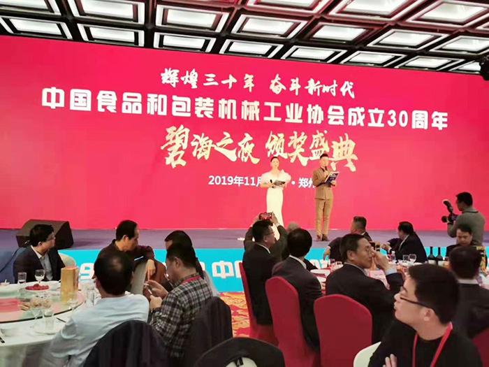 12.3中国食品和包装机械工业协会颁奖大会2
