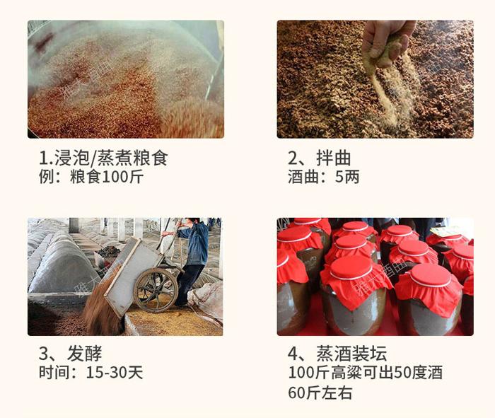 5.7古法固态酿酒工艺