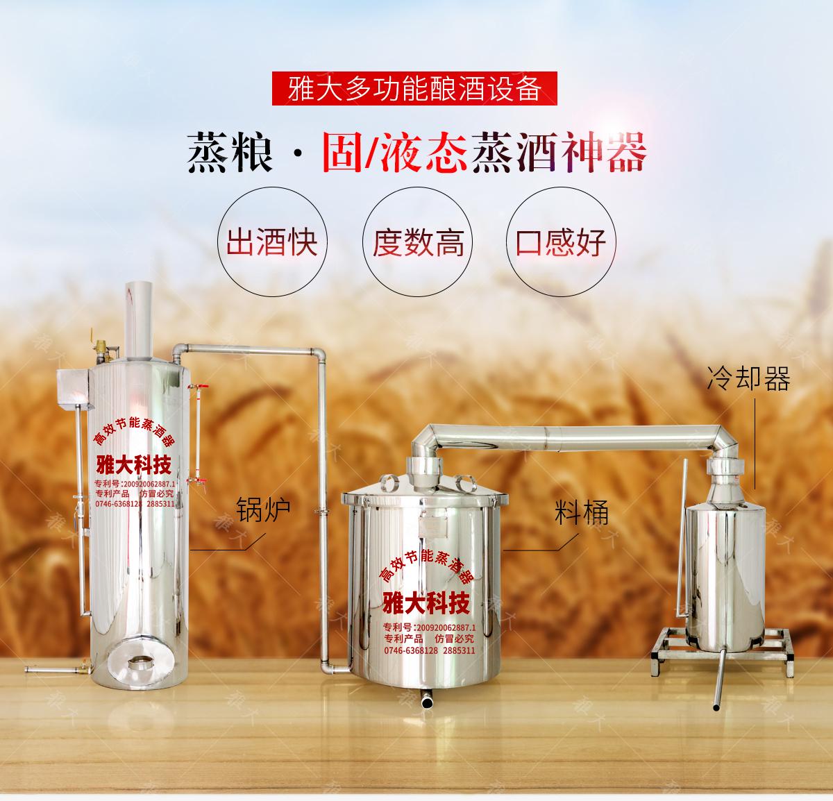 多功能新型酿酒设备pc_01