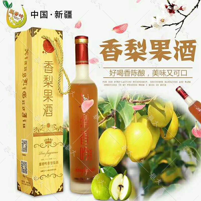 8.4范姐酿造的香梨果酒