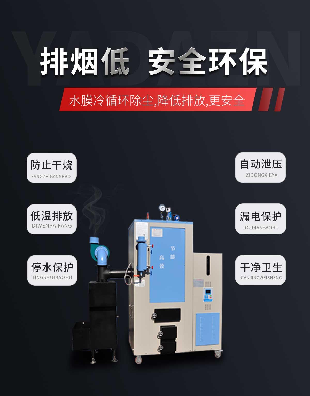 生物质颗粒蒸汽酿酒设备-定版---官网_05