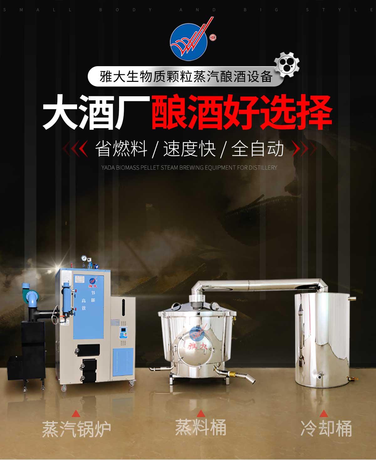 生物质颗粒蒸汽酿酒设备-定版---官网_01