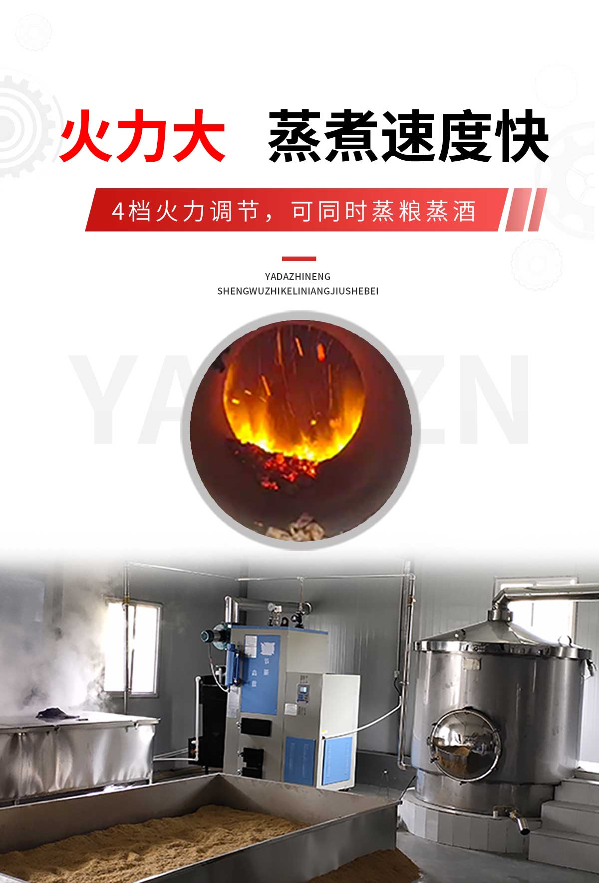 生物质颗粒蒸汽酿酒设备-定版---官网_02
