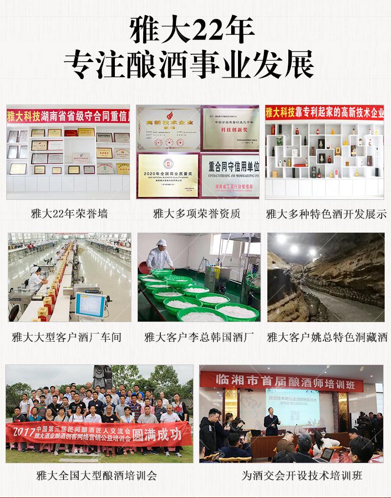 最新大型酿酒设备详情中国风_11