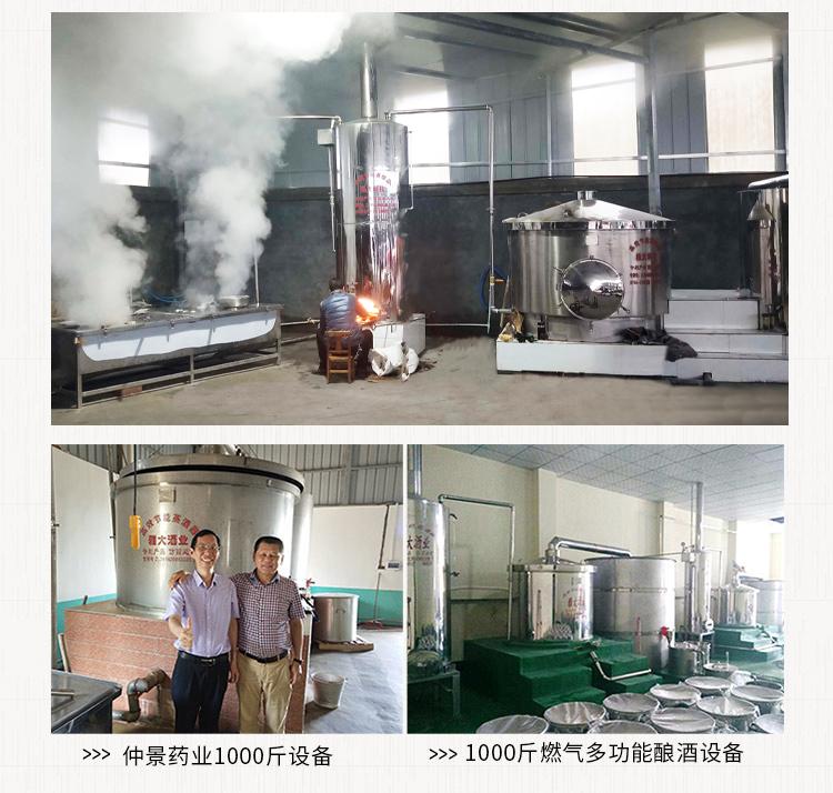 最新大型酿酒设备详情中国风_14