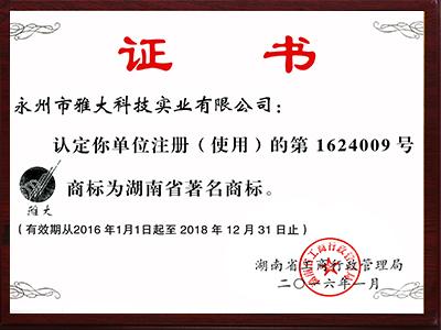 著名商标证书(酿酒酒曲)