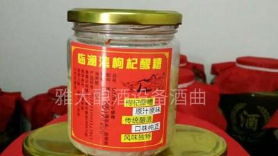 雅大蒸汽酿酒设备可以烧枸杞糯米酒吗?枸杞糯米酒做法!