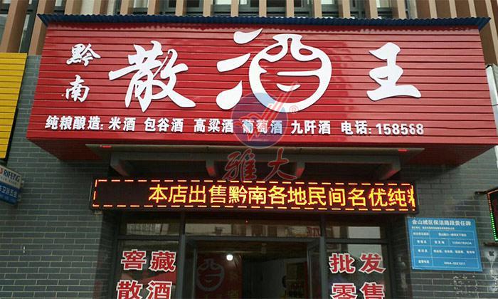 春节备货大战打响,用做酒设备酿酒的纯粮酒坊已进入卖酒高峰 3