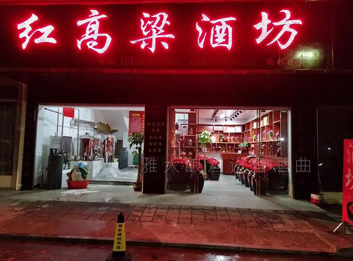 春节备货大战打响,用做酒设备酿酒的纯粮酒坊已进入卖酒高峰 7