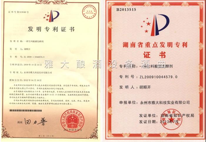 6.13酒曲申请了发酵专利
