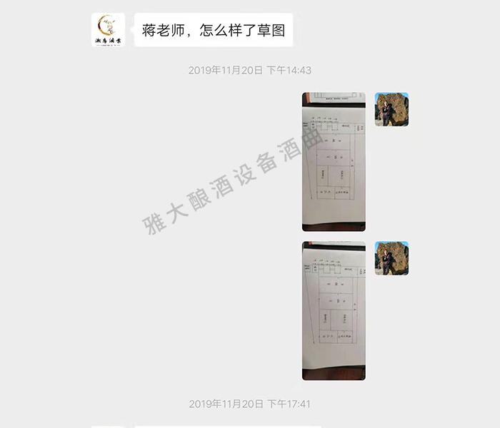 雅大酿酒设备给李总定制草图